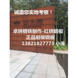 卓纳钢铁耐候板_德阳耐候板浮雕图片