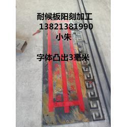 钢板生锈配方_天津卓纳耐候钢板图片