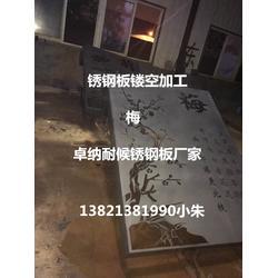 天津卓纳钢铁(多图)、耐候钢板厂家图片