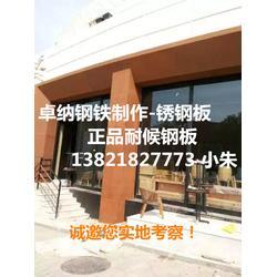 天津卓纳耐候板(多图),天津锈钢板供应商