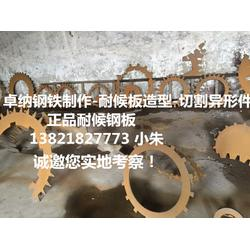 耐候钢板刻花、卓纳钢铁耐候板图片
