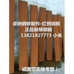 内蒙古09CuPCrNi-A耐候钢板厂家|卓纳钢铁(图)图片