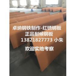 卓纳钢铁耐候板,包头耐候板,耐候板加工件图片