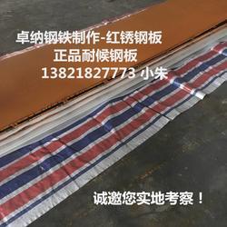 卓纳钢铁耐候板加工(查看)_红色锈钢板图片