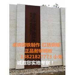 卓纳钢铁耐候钢板(在线咨询),锈钢板景观造型图片