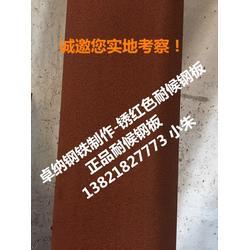 天津卓纳耐候板(多图),天津红锈钢板厂家图片