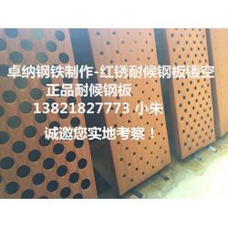 天津卓纳耐候板(查看)_甘肃耐候板景观造型图片