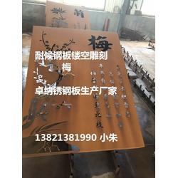 锈蚀钢板景观造型|卓纳钢铁锈钢板图片