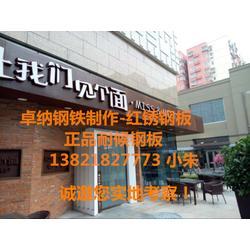 天津卓纳钢铁(多图)、汉中耐候钢型号价格