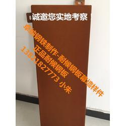 红锈钢板,锈钢板,卓纳锈红色钢板(图)图片