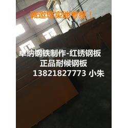 滁州Q235NH耐候钢板厂家|天津卓纳耐候板图片