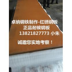 卓纳钢铁耐候板加工(多图)_耐候板标识图片