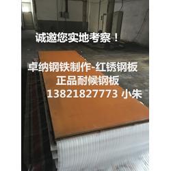 天津卓纳耐候板(查看)锈红色钢板图片