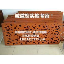 天津卓纳钢铁,耐候钢板,耐候钢板现货图片