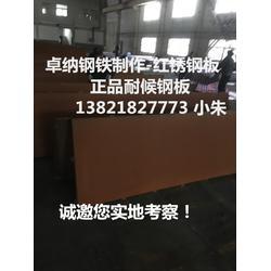 卓纳钢铁耐候板加工(查看)、雕塑耐候钢板图片