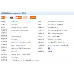 全新屏M125NWN1 R0|苏州东尚电子有限公司图片