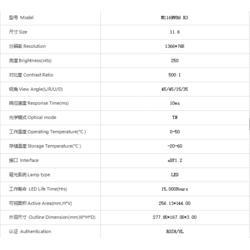 苏州东尚电子厂-M116NWR6 R3厂家图片
