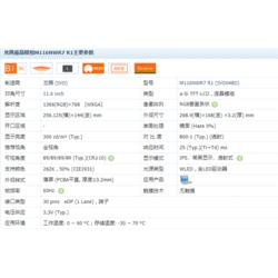 M116NWR7 R1销售,东尚电子(推荐商家)图片