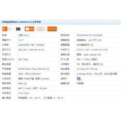 全新原包屏M116NWR6 R3|苏州东尚(在线咨询)