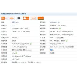龍騰液晶屏M125NWF4 R0-蘇州東尚圖片