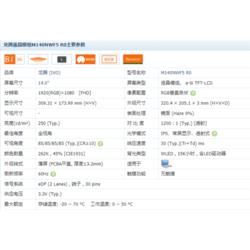 M140NWF5 R0销售、苏州东尚电子厂图片