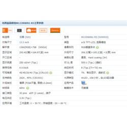 苏州东尚电子(多图)-M133NWN1 R5图片