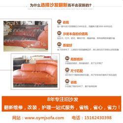 沙发翻新换皮公司|福建沙发翻新换皮|苏州尚博汇(查看)图片