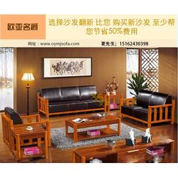 沙发翻新换皮、西青区沙发翻新、欧亚名爵图片