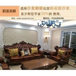 沙发翻新换海绵_欧亚名爵(在线咨询)_邗江区沙发翻新图片