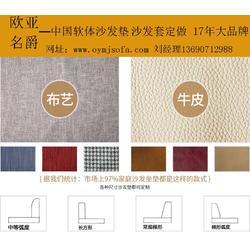 欧亚名爵(图),布衣沙发垫订做,如皋沙发垫订做图片