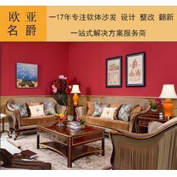 家庭沙发翻新-宜兴沙发翻新-欧亚名爵图片