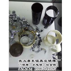 水电镀|南京UV镀膜加工|东锃精湛技术(查看)图片