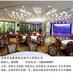 太原同事聚会场地,龙聚商务酒店,聚会场地图片