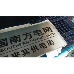 茂美加工厂欢迎致电-铝板腐蚀标牌制作-番禺区腐蚀标牌制作图片