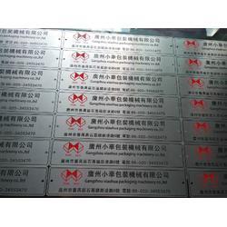 茂美标牌厂 铝板腐蚀标牌制作-东莞腐蚀标牌制作图片