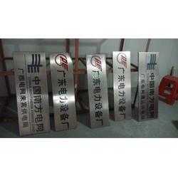 茂美标牌欢迎您来电-深圳不锈钢标牌制作-不锈钢标牌制作公司图片