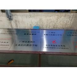 黄埔区标牌厂、茂美标牌工艺品加工、安全警示标牌厂图片