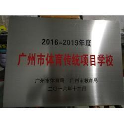 黄埔区腐蚀牌_广州茂美标加工厂_腐蚀牌制作厂家图片