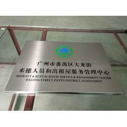腐蚀标牌|做标牌我们是认真的_茂美|广州铝腐蚀标牌图片