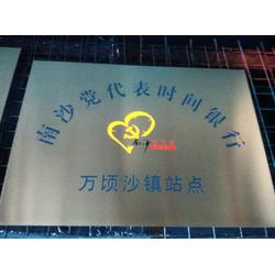 不锈钢标牌_广州不锈钢标牌生产厂家_茂美标牌图片
