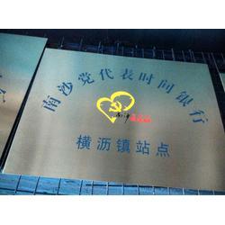 腐蚀标牌定制厂,禅城区标牌定制厂,茂美标牌加工厂(查看)图片