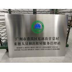广州标牌定制厂_不锈钢金属标牌定制厂_茂美标牌加工厂图片