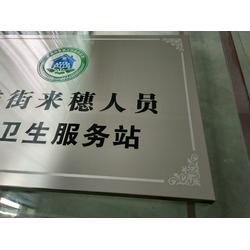 腐蚀标牌制作工厂-从化区腐蚀标牌制作-茂美标牌热烈欢迎您图片