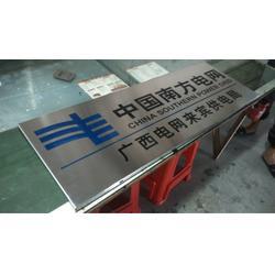 茂美标牌(多图)_惠州不锈钢腐蚀标牌设计/产品质量非常好图片