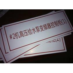 日照标牌制作_企业标识标牌制作_茂美标牌厂欢迎您的来电图片