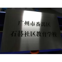 烟台标牌定制、金属标牌定制、茂美标牌公司支持来图定制(多图)图片