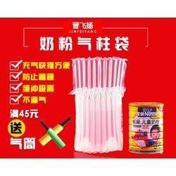 奶粉罐气柱袋生产厂家_山西奶粉罐气柱袋_晋飞扬包装(查看)图片