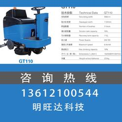 沧州洗地车、全自动驾驶式洗地车、明旺达科技(优质商家)图片