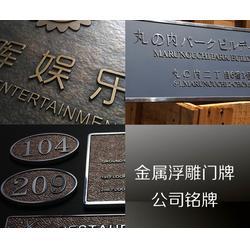 金属浮雕标牌、圣艺龙标识、金属浮雕标牌制作厂家图片