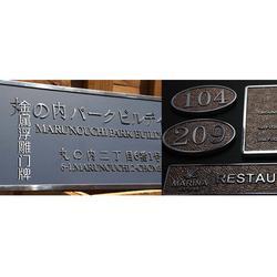 铜板立体标牌定做_铜板立体标牌_圣艺龙标识(图)图片